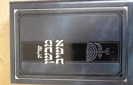 """פרס היצירה תורנית לספרו של הרב יהושע ון דייק """"מבשן אשיב"""""""